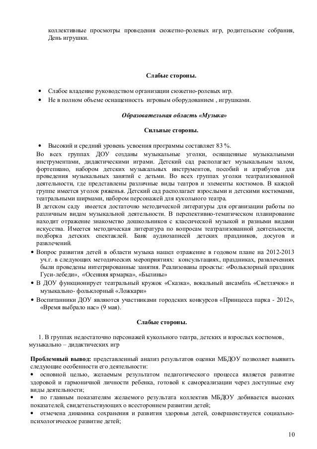 образец написания протокола родительского собрания в детском саду - фото 8