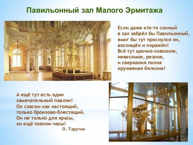Павильонный зал Малого