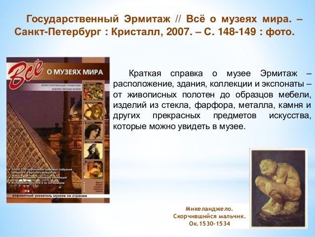 Государственный Эрмитаж // Всё