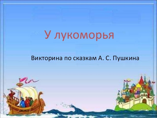 Конкурсы викторины к сказкам пушкина