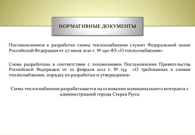 190-ФЗ «О теплоснабжении»