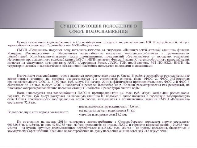 гидроцеха «Ленинградской