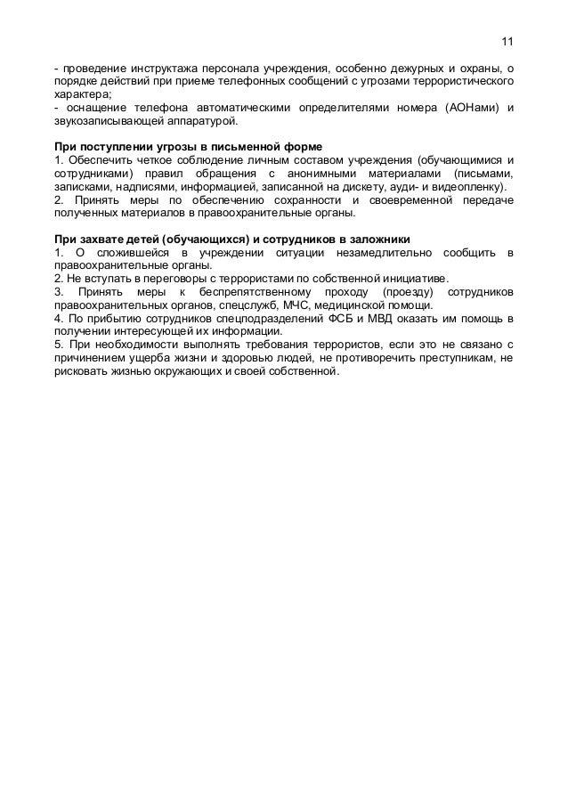 Руководство По Метрологическому Обеспечению Вс Рф 2012 3750 - фото 10