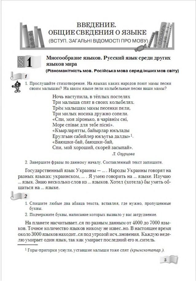 Русский язык среди других Ь 1