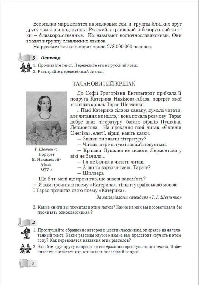 Русский. украинский и
