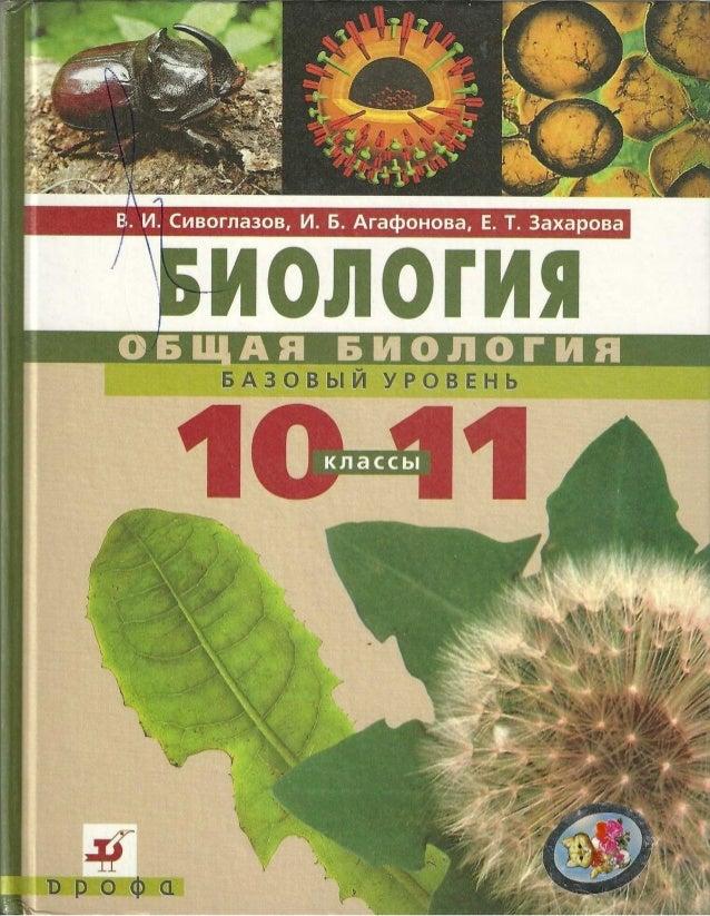 Гдз по Биологии 7 Класс Учебник Захаров Сонин 2006