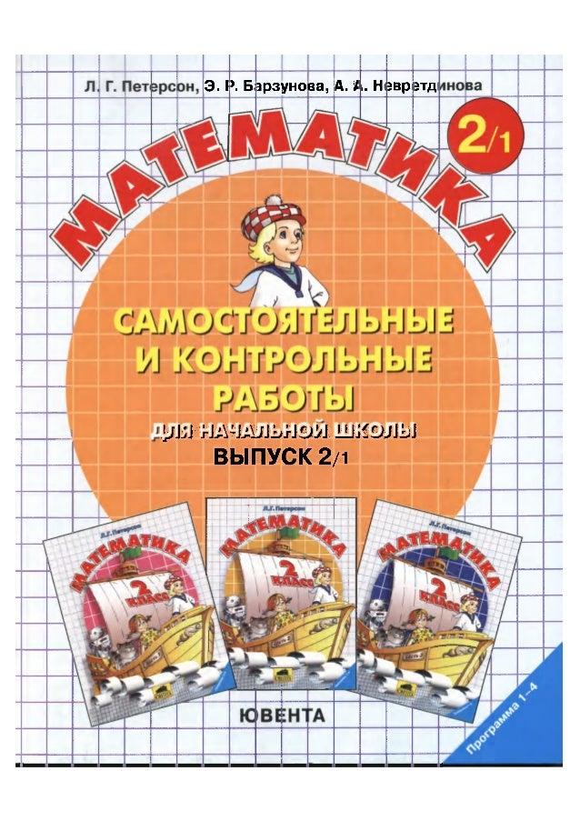 Самостоятельные Работы По Математике 5 Класс