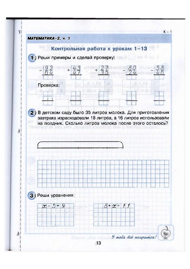 Решебник по Математике Контрольная Работа 2 Класс 2 Вариант Ответы