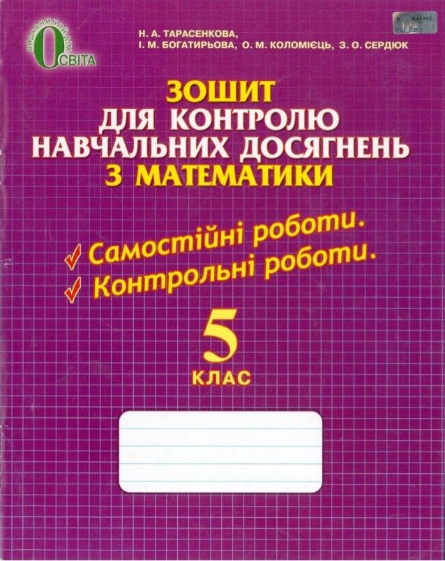 Решебник ГДЗ математика 5 класс Тарасенкова