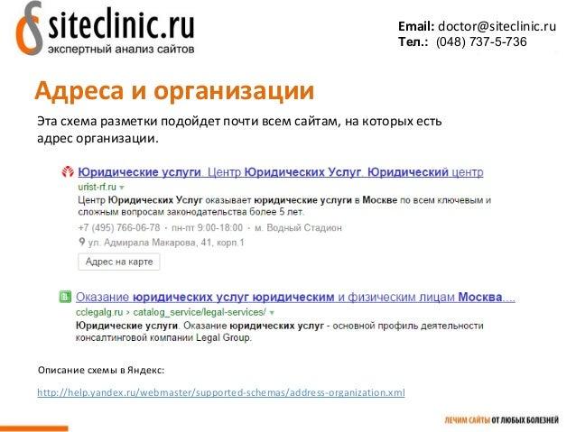 Описание схемы в Яндекс: