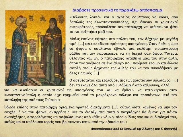 Διαβάστε προσεκτικά το παρακάτω απόσπασμα  «Θέλοντας λοιπόν και ο αχρείος σουλτάνος να κάνει, σαν  βασιλιάς της Κωνσταντιν...