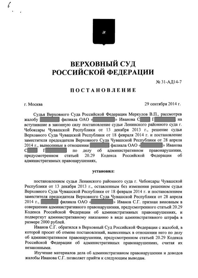 Решение Верховного суда Постановление N 5АД1417 от Судебная коллегия по административным делам надзор