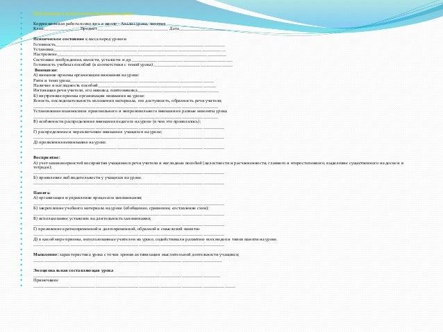 Схема психологического анализа