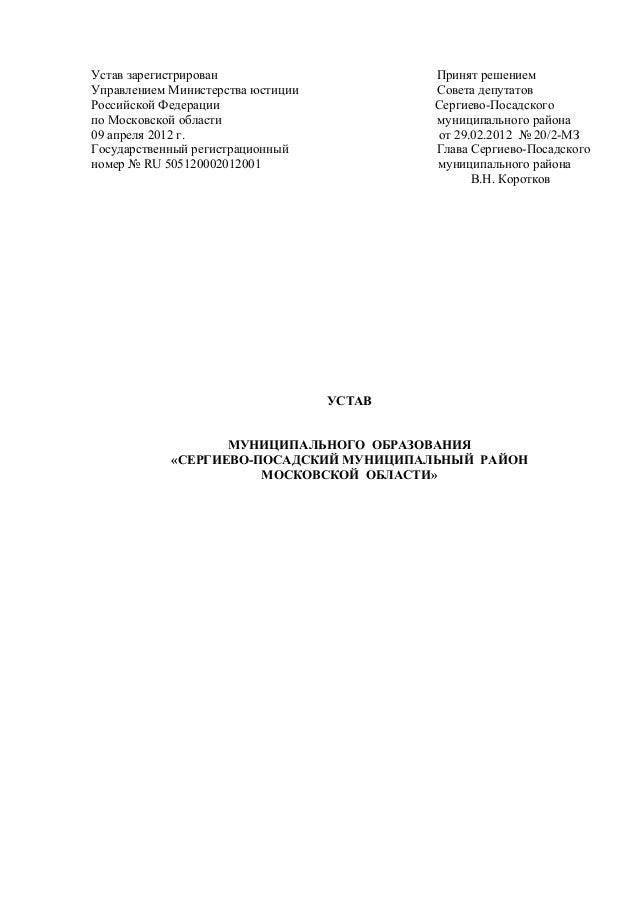Устав зарегистрирован Принят