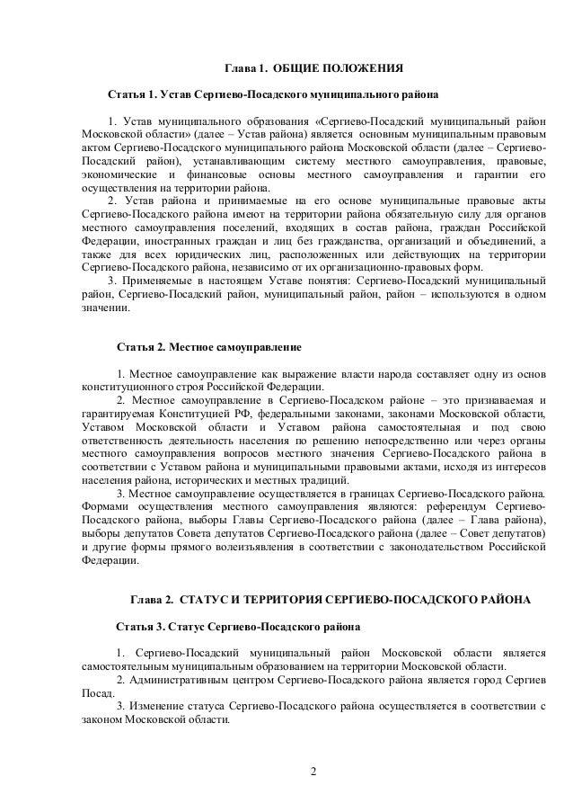 Устав муниципального