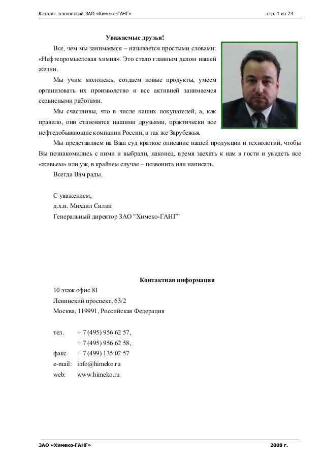 Каталог технологий ЗАО «