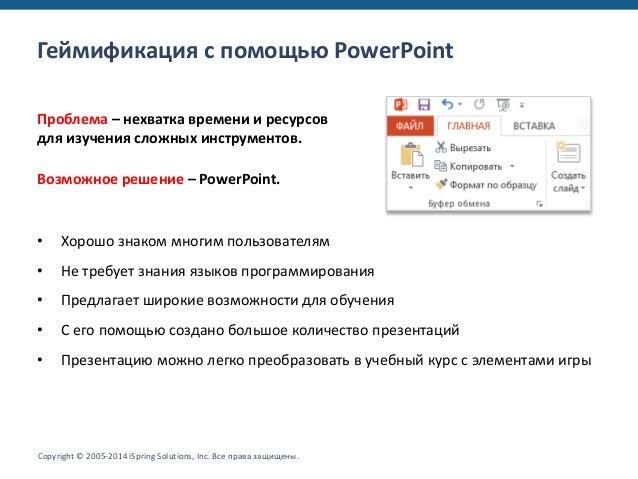 powerpoint-3-638.jpg?cb=1416992478