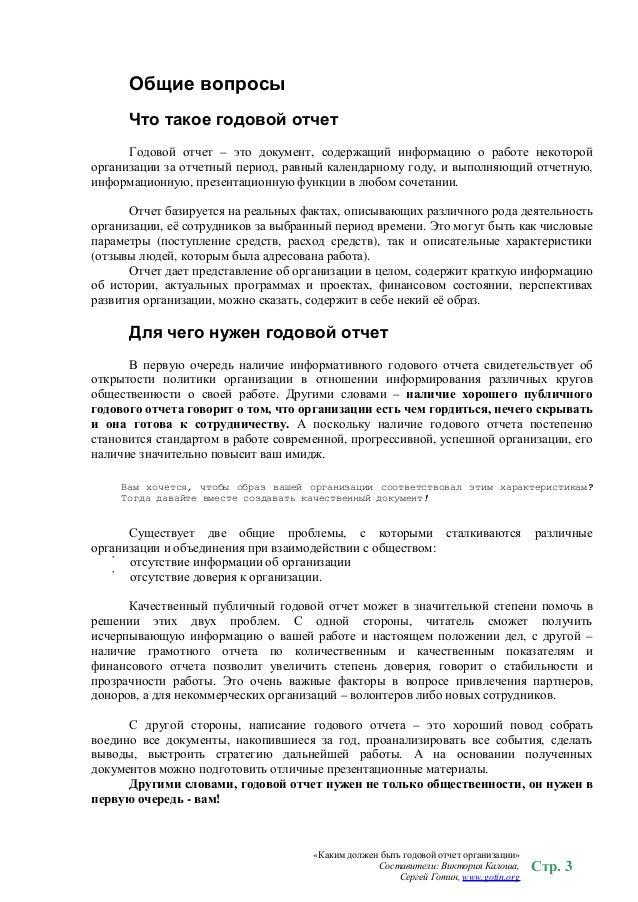 Доклад О Проделанной Работе За Год Образец - фото 6