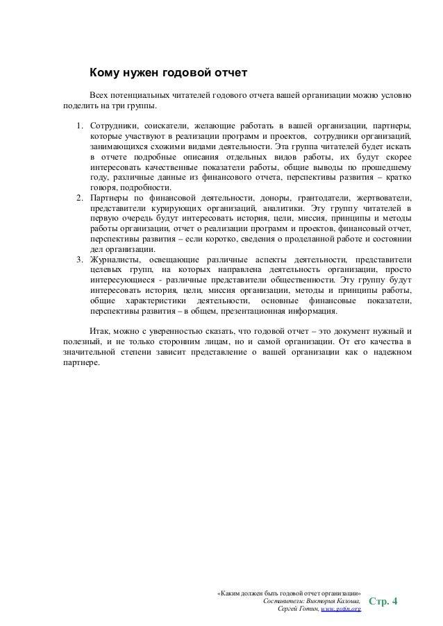 Авансовый отчет: инструкция по заполнению 19