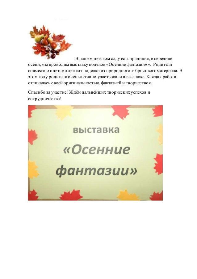 Объявление для родителей в детском саду о выставке поделок 97