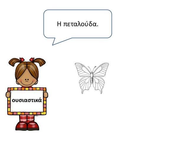 Η πεταλούδα.