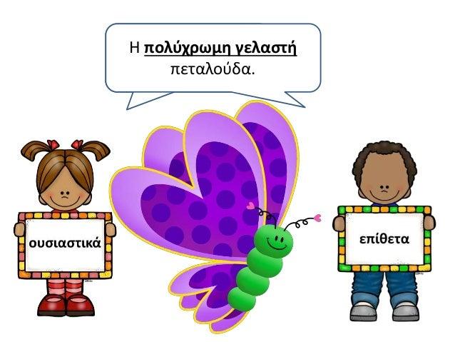 Η πολύχρωμη γελαστή  Το λουλούδι.  πεταλούδα.