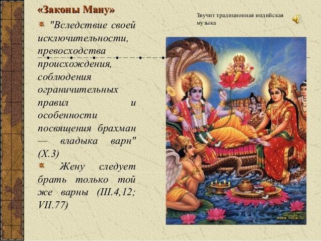 Ману»«Законы Ману» Звучит