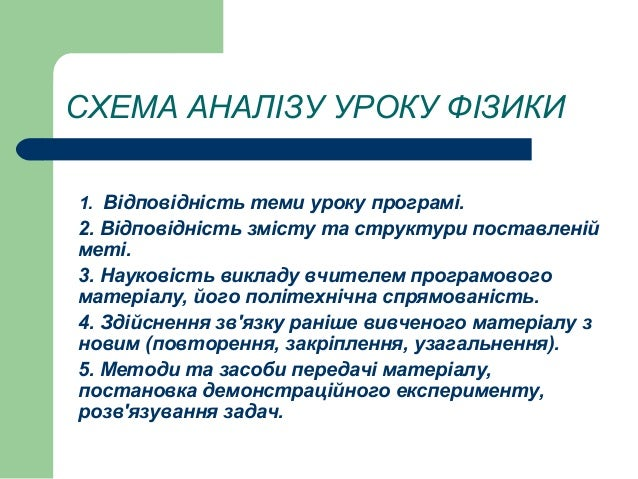 СХЕМА АНАЛІЗУ УРОКУ ФІЗИКИ 1.