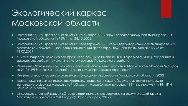 каркас Московской области