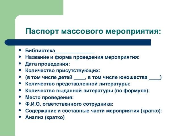 Паспорт библиотечного мероприятия образец заполнения