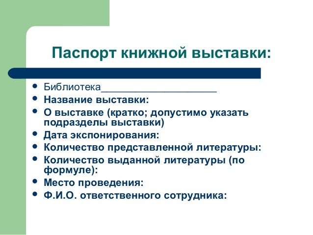 паспорт фонда библиотеки образец - фото 5