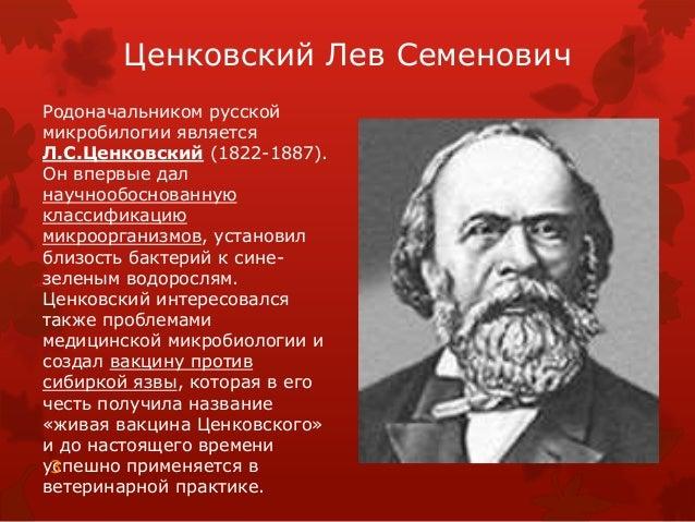 История российской микробиологии