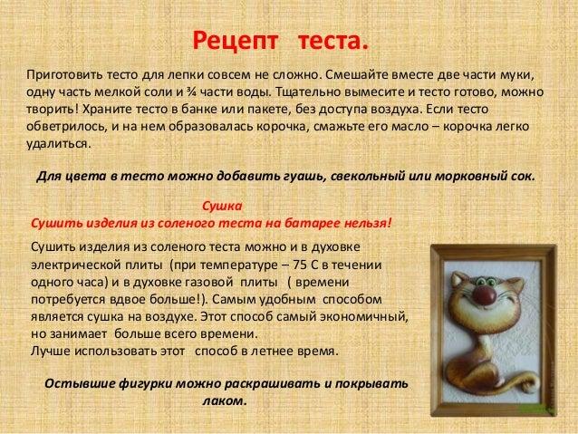 Солёное тесто рецепт для лепки для детей поделки 86