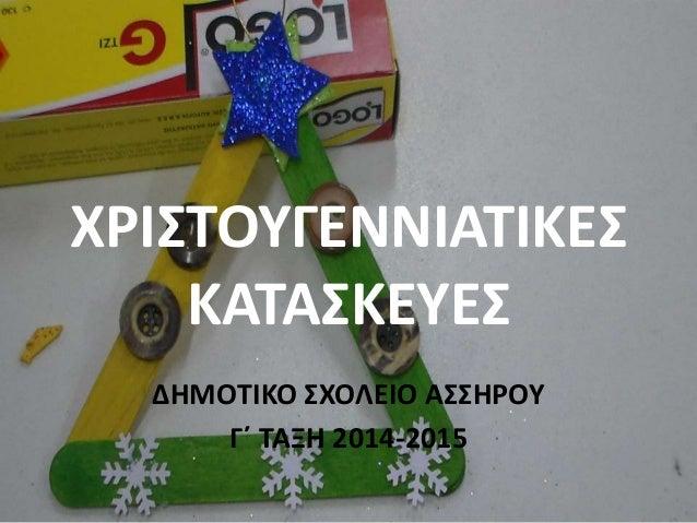 http://www.slideshare.net/ssuserf01258/ss-42861206