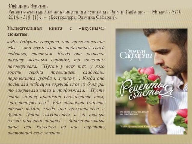 Эльчин сафарлиы счастья книга