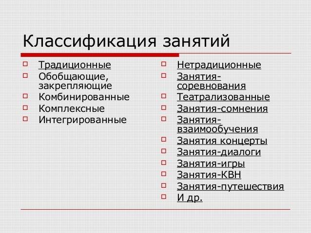 Классификация занятий