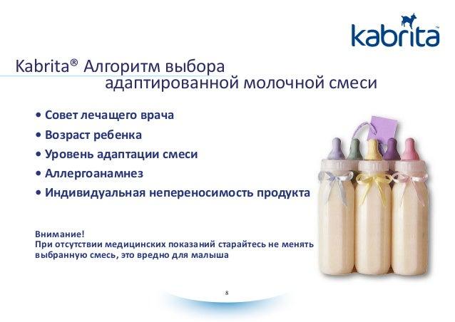 молочной смеси • Совет