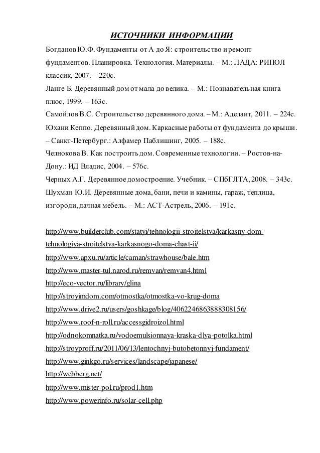 ИСТОЧНИКИ ИНФОРМАЦИИ Богданов