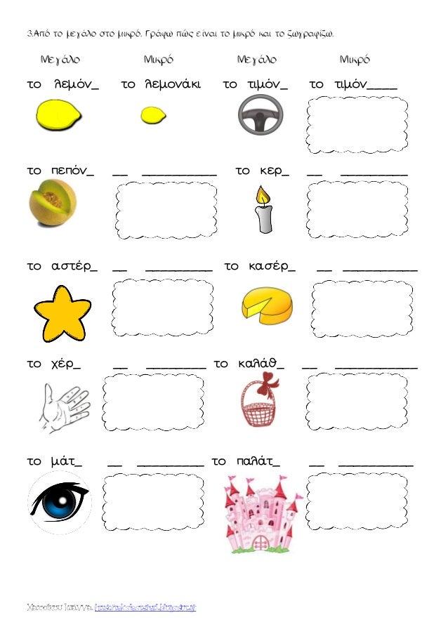 Χατσίκου Ιωάννα http://taksiasterati.blogspot.gr 3.Από το μεγάλο στο μικρό. Γράφω πώς είναι το μικρό και το ζωγραφίζω. Μεγ...