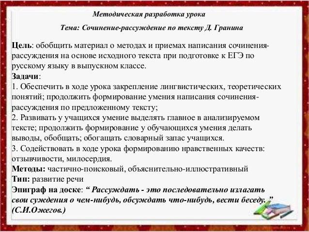 к ЕГЭ по русскому языку в
