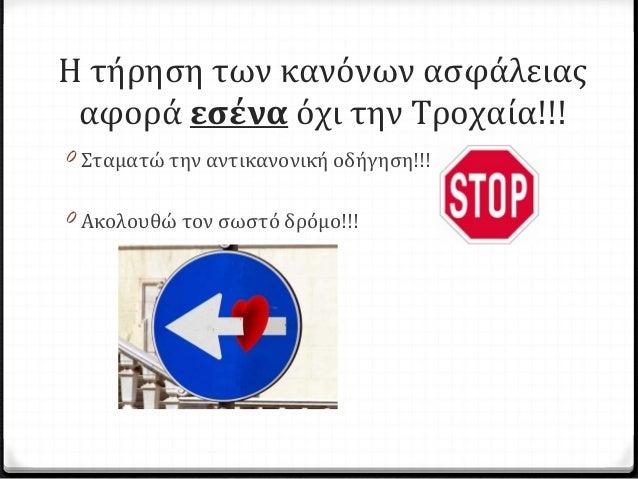 Η τήρηση των κανόνων ασφάλειας αφορά εσένα όχι την Τροχαία!!! 0 Σταματώ την αντικανονική οδήγηση!!! 0 Ακολουθώ τον σωστό δ...