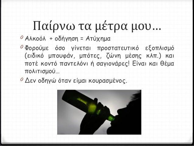 Παίρνω τα μέτρα μου… 0 Αλκοόλ + οδήγηση = Ατύχημα 0 Φορούμε όσο γίνεται προστατευτικό εξοπλισμό (ειδικό μπουφάν, μπότες, ζ...
