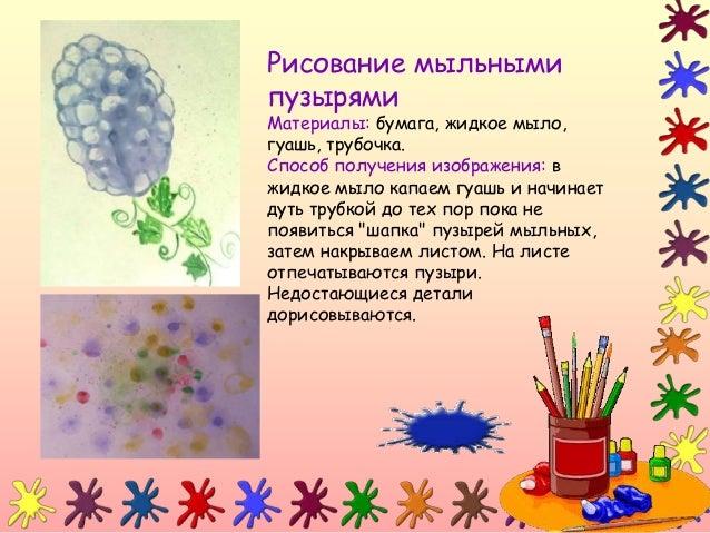 Картинки по запросу рисование мыльными пузырями в доу