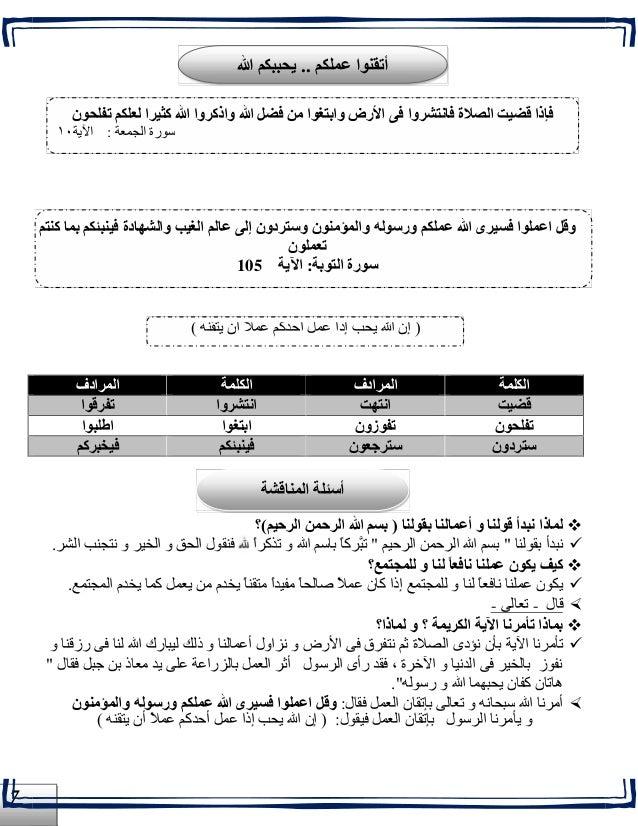 للصف السادس الابتدائي نشر اقوى بوكليت تربية اسلامية (33 ورقة شامل كل الفروع) نزل للترم الثانى 2015 -8-638