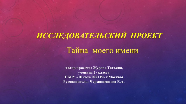 татьяна тайна имени: