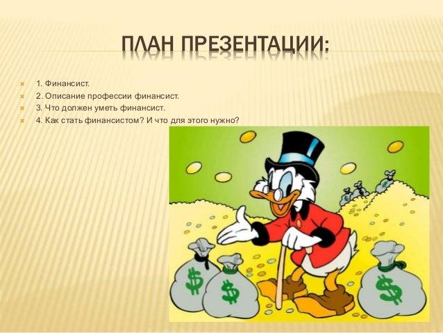 Описание профессии финансист.