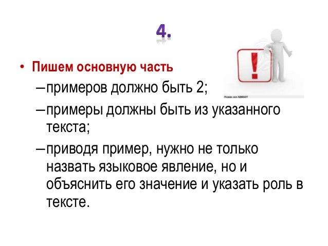 Схемы сочинений С2 Схема 1