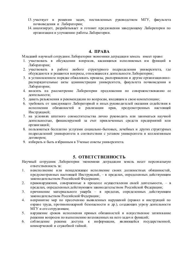 Должностная инструкция Научного Сотрудника