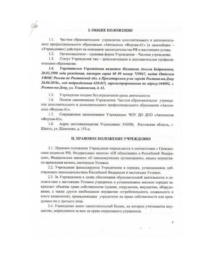 устав чоу дпо образец 2015