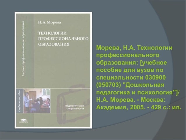 """""""Дошкольная педагогика и"""